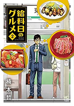 給料日のグルメ (2) (ニチブンコミックス)