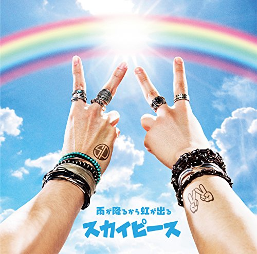雨が降るから虹が出る(完全生産限定盤)(DVD付)