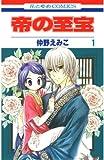 ★【100%ポイント還元】【Kindle本】帝の至宝 1 (花とゆめコミックス)が特価!