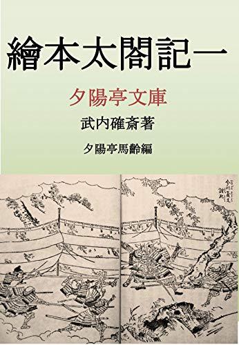 絵本太閤記一 (夕陽亭文庫)