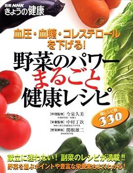 血圧・血糖・コレステロールを下げる!  野菜のパワーまるごと健康レシピ (別冊NHKきょうの健康)