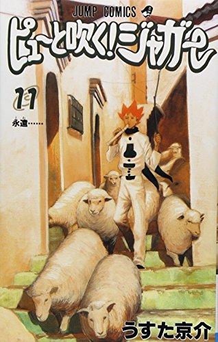 ピューと吹く!ジャガー (11) (ジャンプ・コミックス)