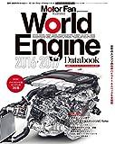 ワールド・エンジン・データブック 2016-2017 (モーターファン・イラストレーテッド)