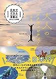 大人のアクティビティ! - 日本でできる28の夢のような体験 -
