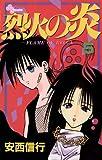 烈火の炎(5) (少年サンデーコミックス)