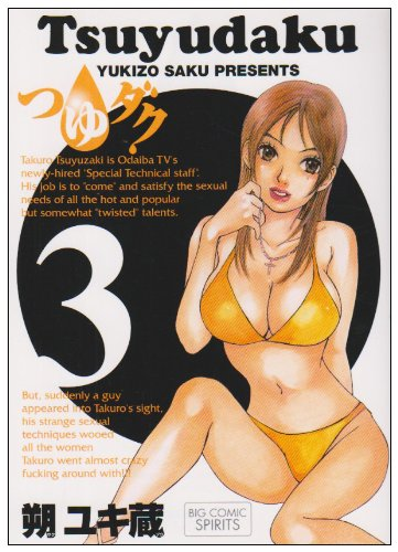 つゆダク 3 (ビッグコミックス)の詳細を見る