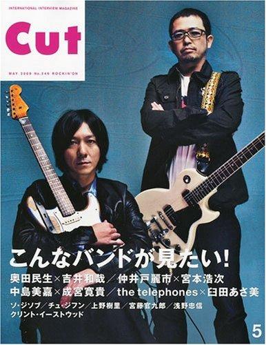 Cut (カット) 2009年 05月号 [雑誌]の詳細を見る