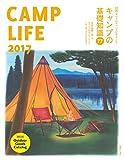 アウトドア用品 CAMP LIFE 2017