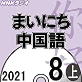 NHK まいにち中国語 2021年8月号 上