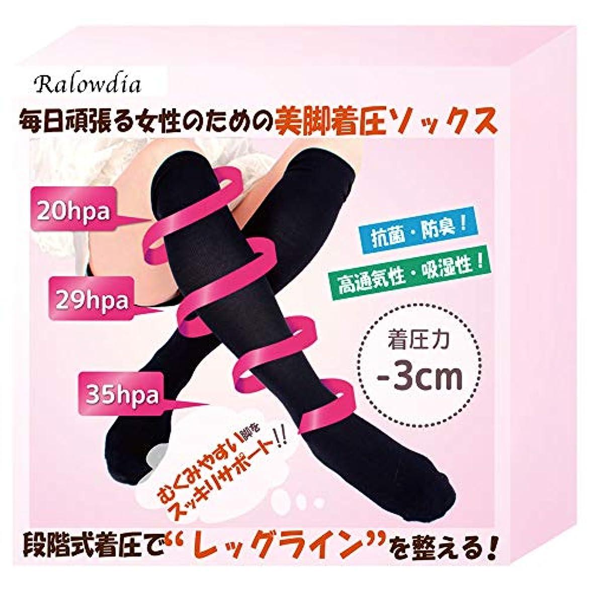 エコー重さ傾向があります着圧ソックス 美脚 加圧 靴下 妊婦 むくみ リンパ フライト 就寝時に 「Ralowdia」