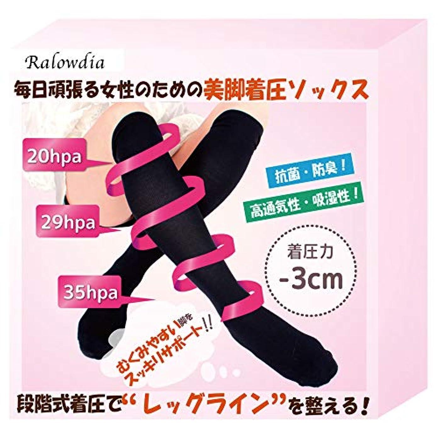 アルプスあいにく可動着圧ソックス 美脚 加圧 靴下 妊婦 むくみ リンパ フライト 就寝時に 「Ralowdia」