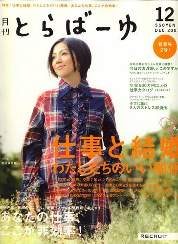 月刊 とらばーゆ 2007年 12月号 [雑誌]