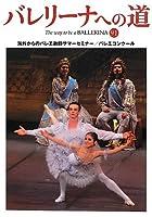 バレリーナへの道 vol.91 海外からのバレエ教師サマーセミナー/バレエコンクール