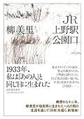 柳美里『JR上野駅公園口』の表紙画像