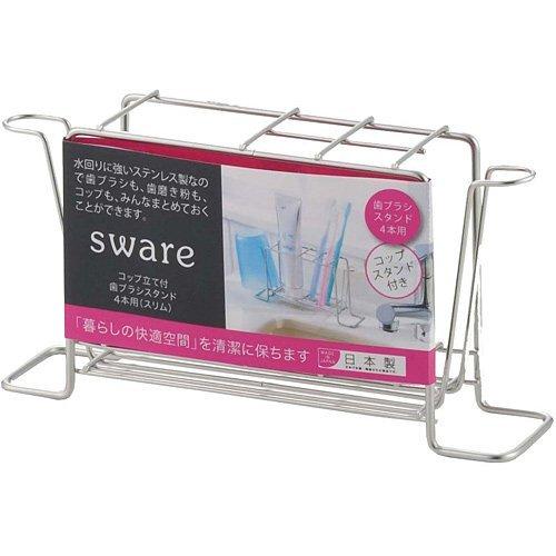 ヨシカワ『sware コップ立て付歯ブラシスタンド』