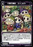 ウィクロス 白雪の童話 ナナコビト(コモン) WXK09 ディセンブル   シグニ 精像:美巧 黒