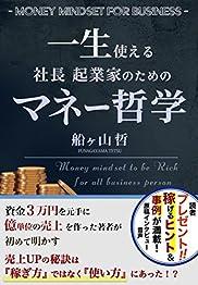 一生使える社長起業家のためのマネー哲学: MONEY MINDSET FOR BUSINESS の書影