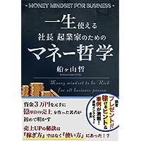 一生使える社長起業家のためのマネー哲学: MONEY MINDSET FOR BUSINESS (REMSLILA)