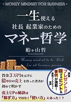 [船ヶ山哲]の一生使える社長起業家のためのマネー哲学: MONEY MINDSET FOR BUSINESS (REMSLILA)