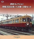 【限定】鉄道コレクション 京阪3000系(1次車)3両セット【京阪3000】