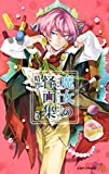 魔女の怪画集 5 (ジャンプコミックス)