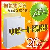 宅配袋 小 Sサイズ 500袋 テープ付き 白色 無地 [宅急便 紙袋 角底袋 角底 袋 梱包資材 梱包] サイズ (たて)320×(よこ)260×(マチ)80mm bagS