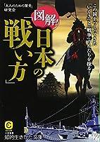 図解!日本の「戦い方」: この国をつくってきた「いくさ」と「戦争」のかたちを探る! (知的生きかた文庫)