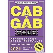 CAB・GAB完全対策 2021年度 (就活ネットワークの就職試験完全対策4)