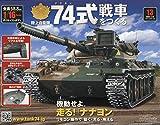 74式戦車をつくる(13) 2020年 4/15 号 [雑誌]