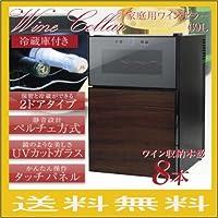 2ドアワインセラー【冷蔵庫付】◆ペルチェ方式◆8本収納タイプ◆