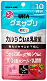 UHAグミサプリキッズ カルシウム&乳酸菌 いちご味 スタンドパウチ 50粒 10日分