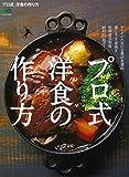 プロ式 洋食の作り方 (エイムック 4004)