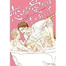 恋だ愛だはさておいて【特典付き】 (フルールコミックス)