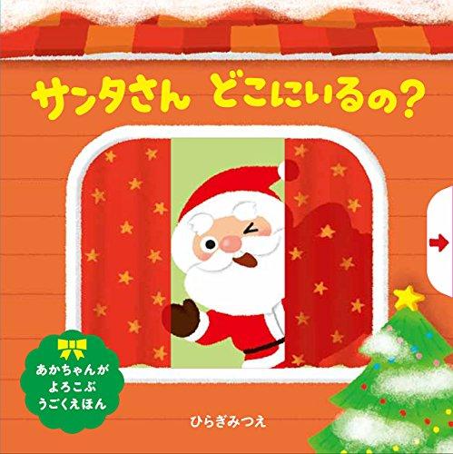 サンタさん どこにいるの? (ほるぷのしかけえほん)