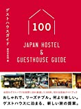 ゲストハウスガイド100  - Japan Hostel & Guesthouse Guide -