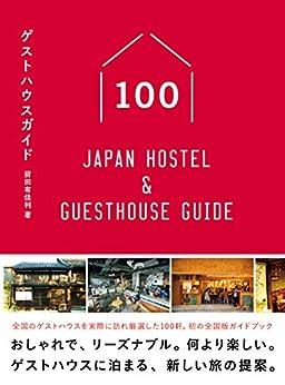 [前田 有佳利]のゲストハウスガイド100  - Japan Hostel & Guesthouse Guide -