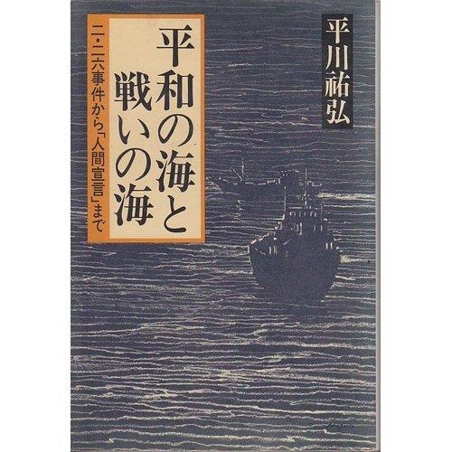 平和の海と戦いの海―二・二六事件から「人間宣言」まで