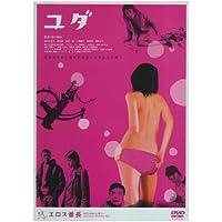 エロス番長1「ユダ」 [DVD]APS-46