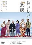 おいしい家族[DVD]