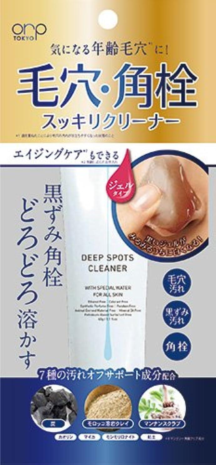 無視する関数スカリーorp TOKYO ディープスポッツクリーナー