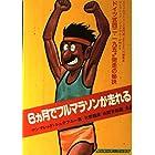 6ヵ月でフルマラソンが走れる―ドイツ式42.195キロ完走の秘訣 (ランナーズ・ブックス)