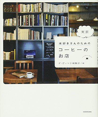 本好きさんのための 東京 コーヒーのお店の詳細を見る