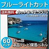 【3mm厚】ブルーライトカット液晶テレビ保護パネル60型(60インチ)【カット率42.95%】(60MBL2)
