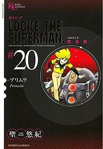 超人ロック 完全版 20巻 表紙画像