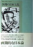 空間の日本文化