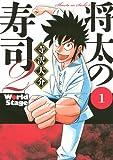 将太の寿司2 World Stage(1) (イブニングKC)