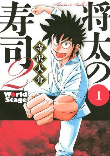 将太の寿司2 World Stage(1) (イブニングKC)の詳細を見る