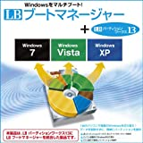 LB ブートマネージャー+LB パーティションワークス13 [ダウンロード]