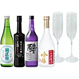 【ワイングラス付】ワイングラスで楽しむ、ひやして美味しい日本酒飲み比べ 720ml×3本、500ml×1本、計4本、ワイングラス2脚セット