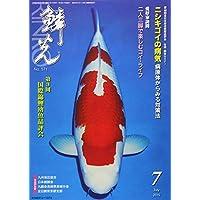 鱗光 2015ー7 第3回国際錦鯉幼魚品評会/ニシキゴイの病気